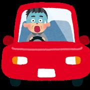 初めて自動車の事故に遭った時