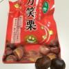 いつでも甘栗が食べられる幸せ!(^^♪